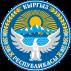 Посольство Кыргызской Республики
