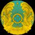 Посольство Республики Казахстан